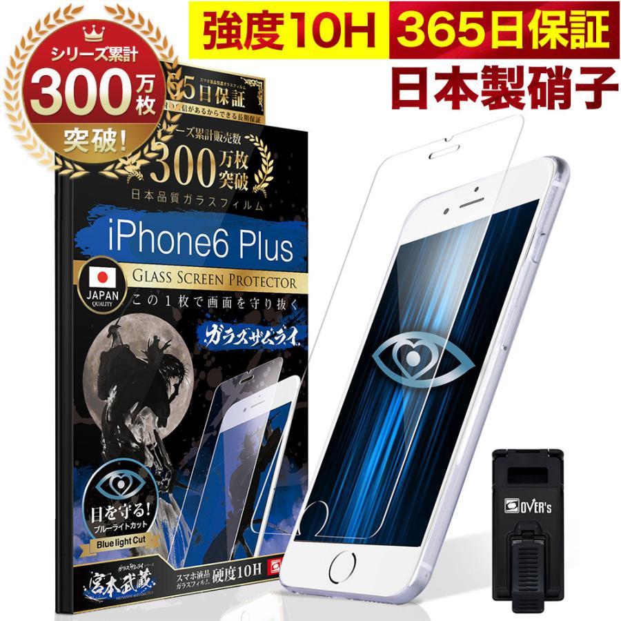 iPhone 保護フィルム ガラスフィルム iPhone12 mini pro Max SE (第二世代) iPhone11 XR XS MAX SE2 ブルーライトカット 10Hガラスザムライ 8 7/6sPlus/iPod orion-sotre 34