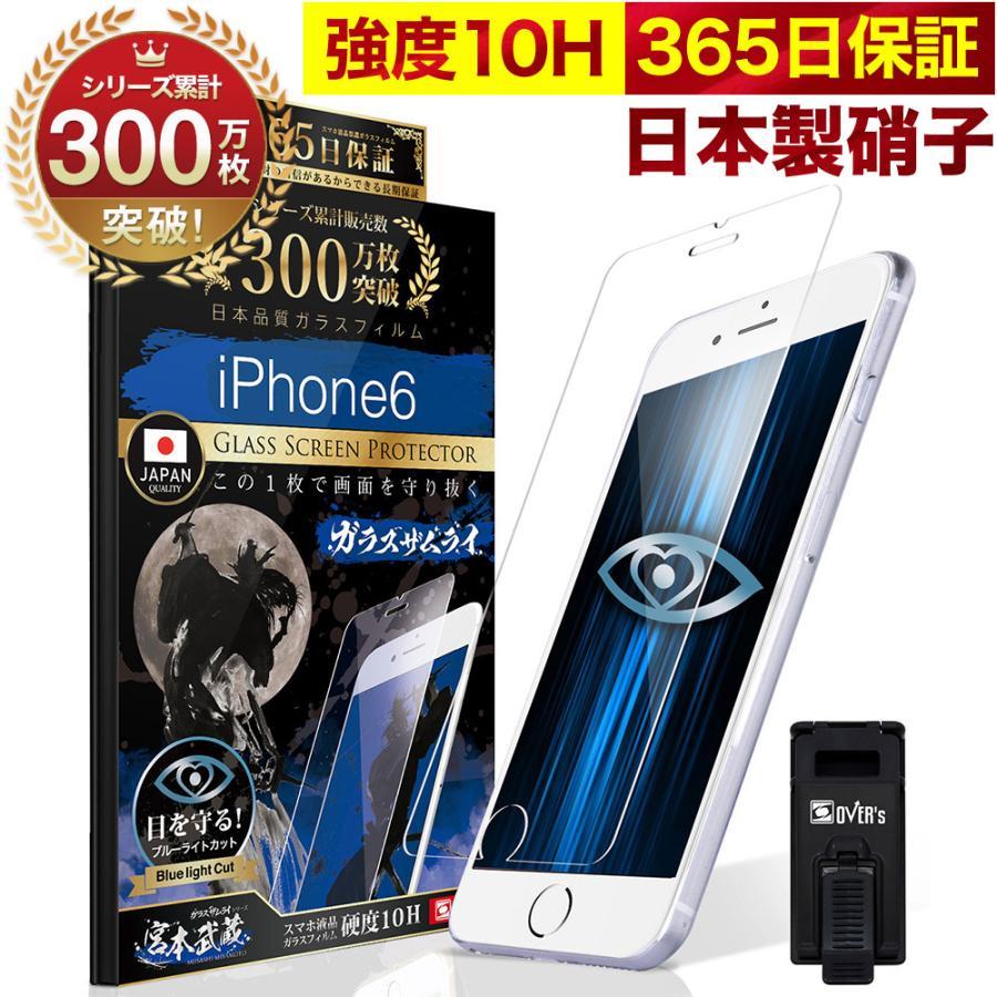 iPhone 保護フィルム ガラスフィルム iPhone12 mini pro Max SE (第二世代) iPhone11 XR XS MAX SE2 ブルーライトカット 10Hガラスザムライ 8 7/6sPlus/iPod orion-sotre 33