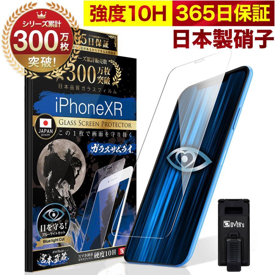 iPhone 保護フィルム ガラスフィルム iPhone12 mini pro Max SE (第二世代) iPhone11 XR XS MAX SE2 ブルーライトカット 10Hガラスザムライ 8 7/6sPlus/iPod orion-sotre 25