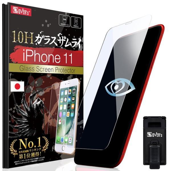 iPhone 保護フィルム ガラスフィルム iPhone8 iPhone11 Pro XR XS MAX Plus ブルーライトカット 日本製 10H ガラスザムライ 7/6s/6/6sPlus/6Plus/SE/iPodtouch|orion-sotre|18
