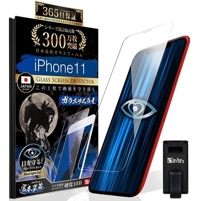 iPhone 保護フィルム ガラスフィルム iPhone12 mini pro Max SE (第二世代) iPhone11 XR XS MAX SE2 ブルーライトカット 10Hガラスザムライ 8 7/6sPlus/iPod orion-sotre 22