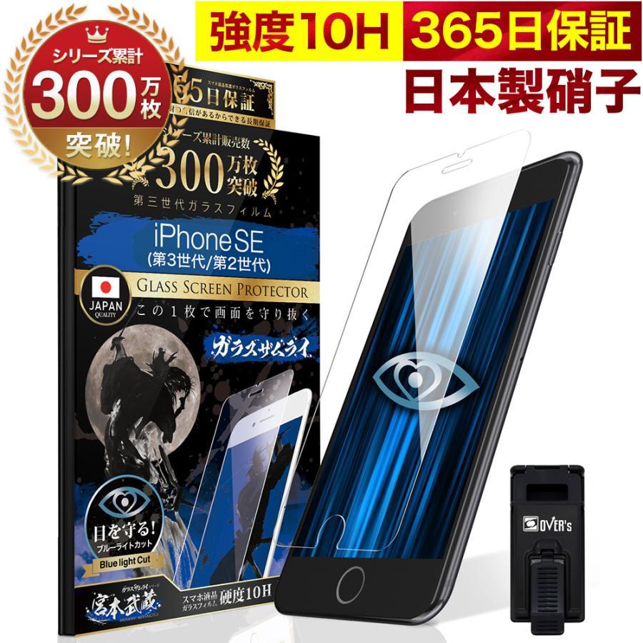 iPhone 保護フィルム ガラスフィルム iPhone12 mini pro Max SE (第二世代) iPhone11 XR XS MAX SE2 ブルーライトカット 10Hガラスザムライ 8 7/6sPlus/iPod orion-sotre 21
