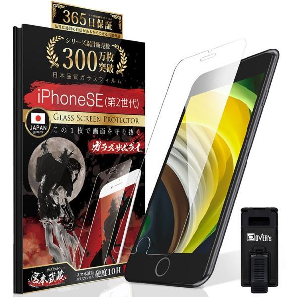 iPhone 保護フィルム ガラスフィルム iPhoneSE 2020 (第二世代) iPhone8 iPhone11 Pro XR XS MAX SE2 10Hガラスザムライ アイフォン 7Plus/6sPlus iPod|orion-sotre|19