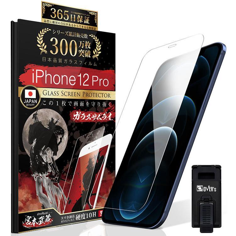 iPhone 保護フィルム ガラスフィルム iPhone13 pro Max mini SE2 (第二世代) iPhone12 11 iPhoneSE 8 7 XR XS 10Hガラスザムライ アイフォン 7Plus iPhoneSE|orion-sotre|25