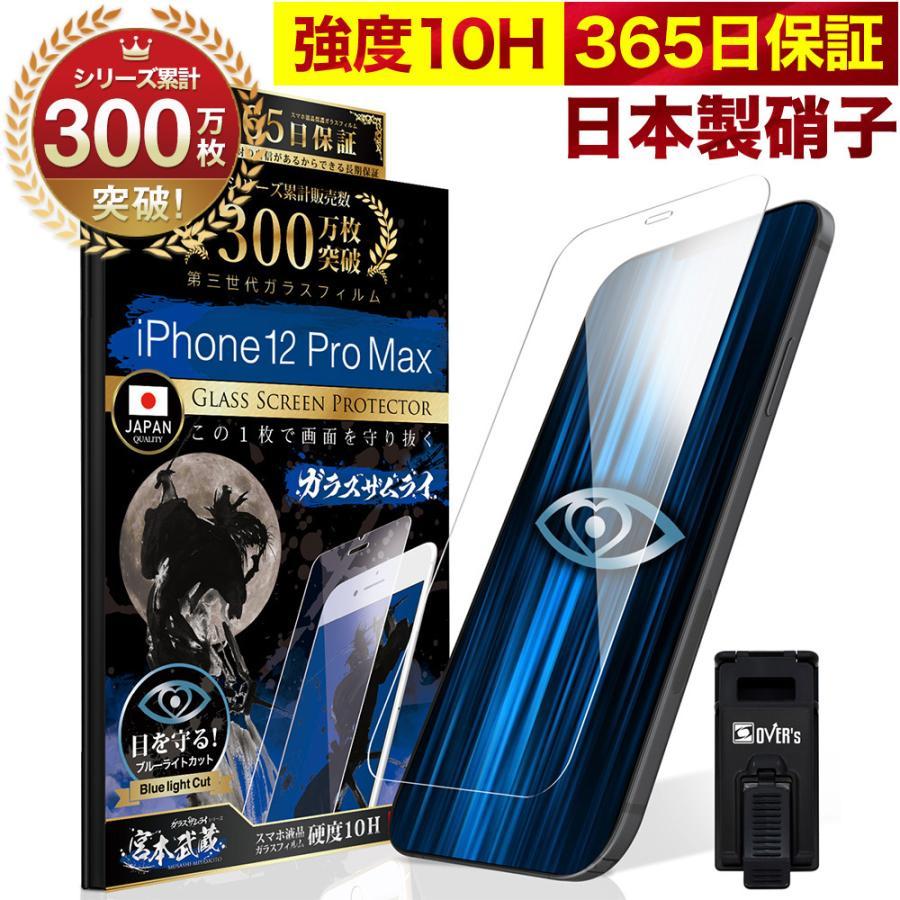 iPhone 保護フィルム ガラスフィルム iPhone12 mini pro Max SE (第二世代) iPhone11 XR XS MAX SE2 ブルーライトカット 10Hガラスザムライ 8 7/6sPlus/iPod orion-sotre 17