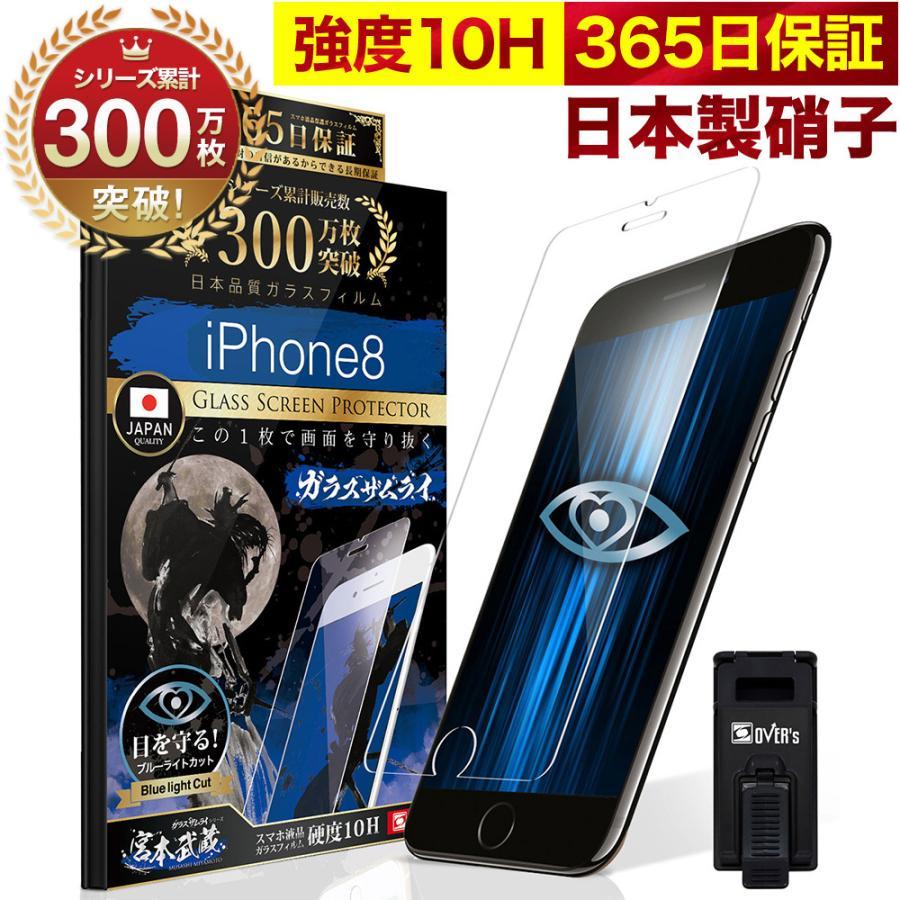 iPhone 保護フィルム ガラスフィルム iPhone12 mini pro Max SE (第二世代) iPhone11 XR XS MAX SE2 ブルーライトカット 10Hガラスザムライ 8 7/6sPlus/iPod orion-sotre 29
