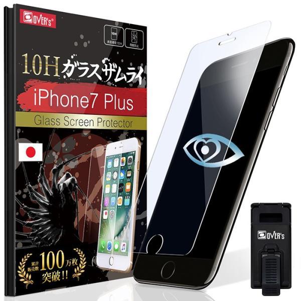 iPhone 保護フィルム ガラスフィルム iPhone8 iPhone11 Pro XR XS MAX Plus ブルーライトカット 日本製 10H ガラスザムライ 7/6s/6/6sPlus/6Plus/SE/iPodtouch|orion-sotre|27