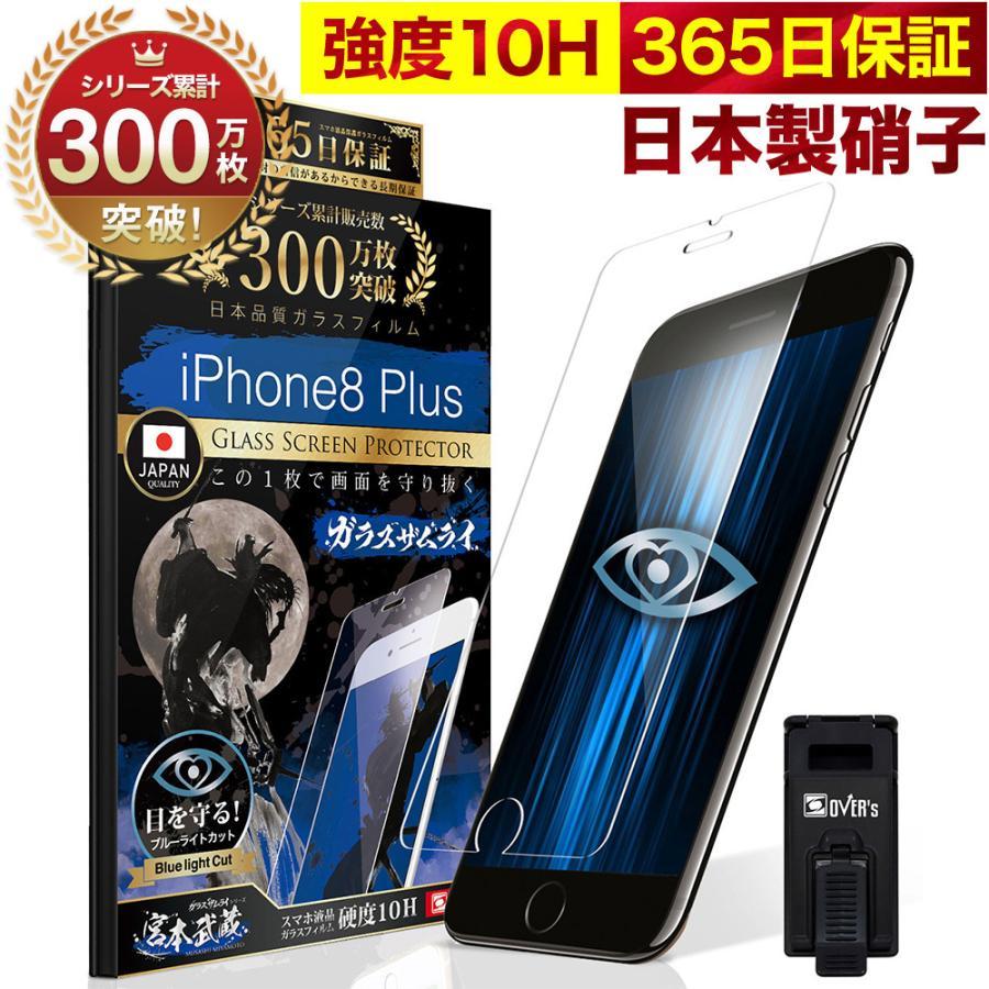 iPhone 保護フィルム ガラスフィルム iPhone12 mini pro Max SE (第二世代) iPhone11 XR XS MAX SE2 ブルーライトカット 10Hガラスザムライ 8 7/6sPlus/iPod orion-sotre 30