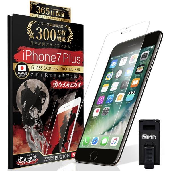 iPhone 保護フィルム ガラスフィルム iPhoneSE 2020 (第二世代) iPhone8 iPhone11 Pro XR XS MAX SE2 10Hガラスザムライ アイフォン 7Plus/6sPlus iPod|orion-sotre|30