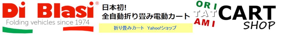 日本初!自動折り畳みの電動カートDi Blasiの日本総販売元