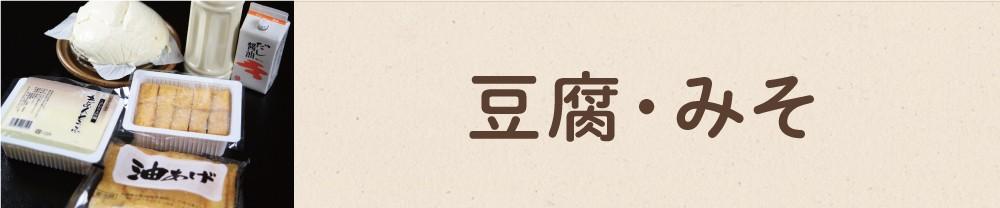 豆腐・みそ