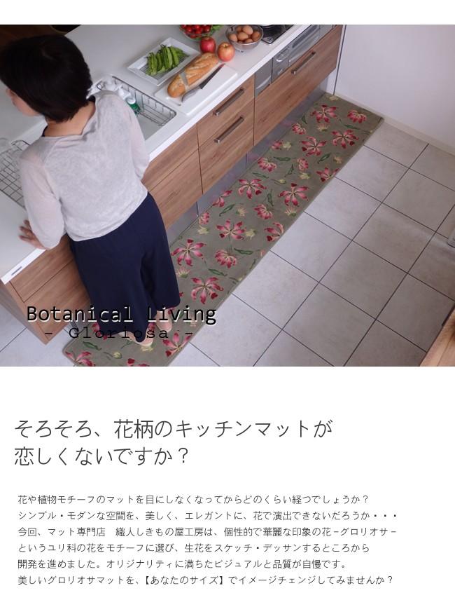 キッチンマットグロリオサの説明1