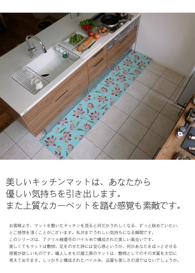 キッチンマットグロリオサの説明3