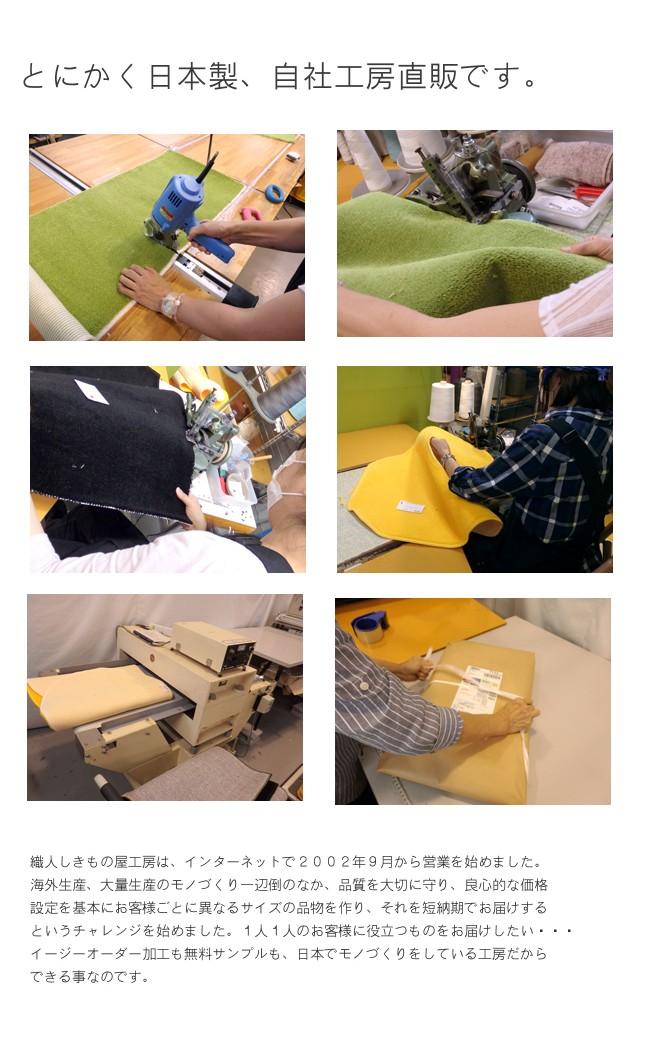 日本製自社工房の説明