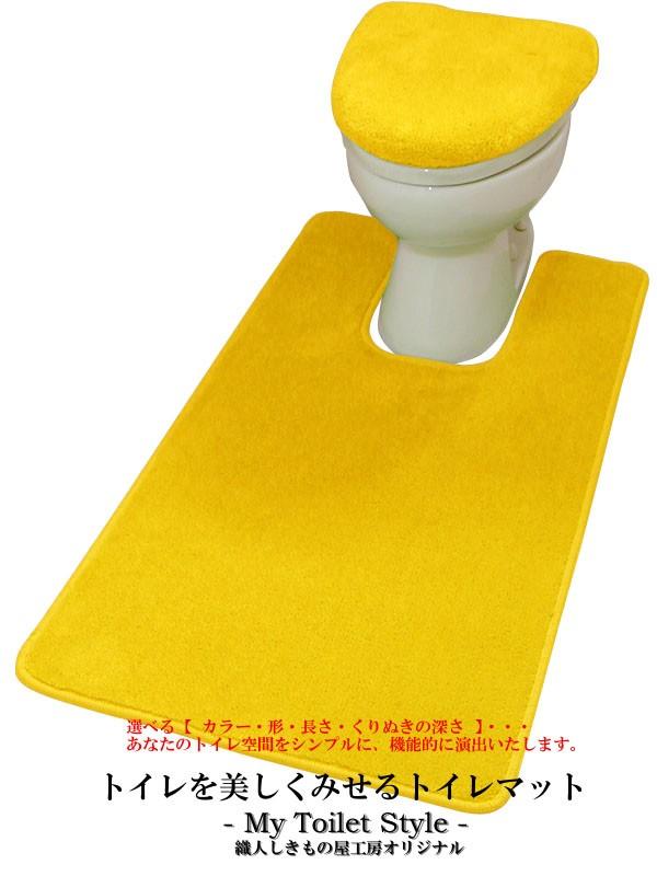 トイレを美しくみせるトイレマット。マイトイレットスタイル。サイズと機能、造形美を追求いたしました。