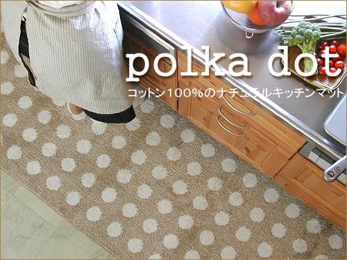 キッチンを美しくみせる綿素材キッチンマット、ポルカドットシリーズ。ナチュラルにモダンに空間を演出。