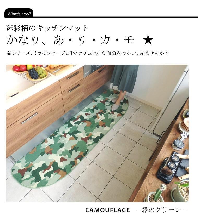 キッチンマット、カモフラージュ、森のグリーン