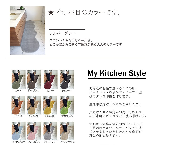 キッチンマットカラー説明