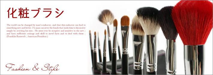 化粧ブラシ