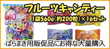 フルーツキャンディー大量購入