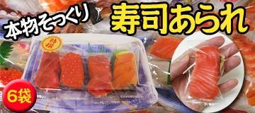 寿司あられ大量購入