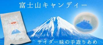 富士山キャンディー大量購入