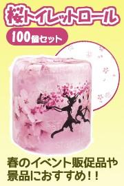 桜トイレットペーパー大量購入