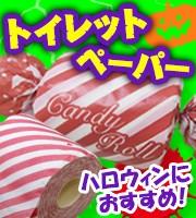 ハロウィンキャンディーロールティッシュ