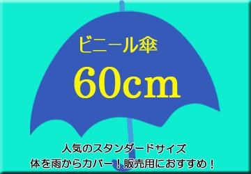 ビニール傘60cm