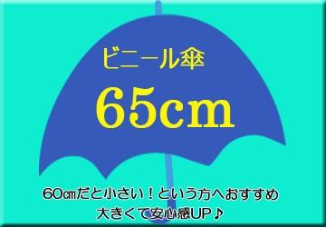 ビニール傘65cm
