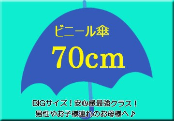 ビニール傘70cm
