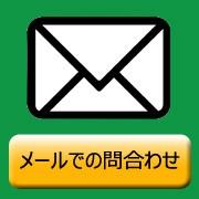 メールで問い合わせ