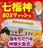 七福神ボックス