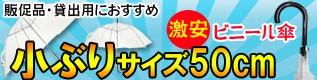 ビニール傘 50cm
