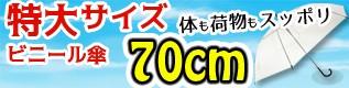 ビニール傘 70cm