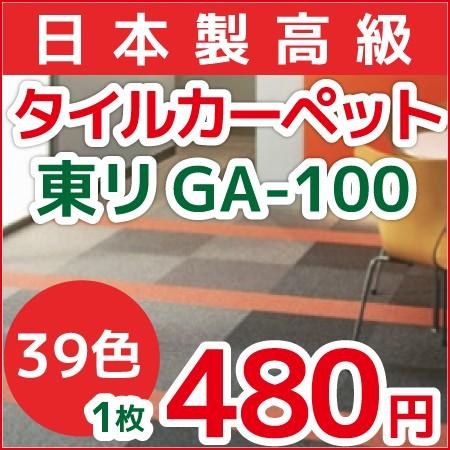 画像:GA-100
