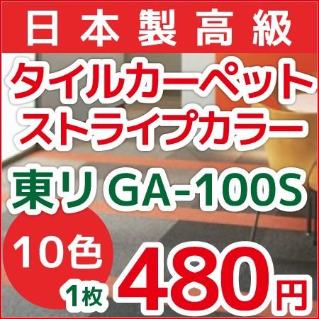 画像:GA-100S