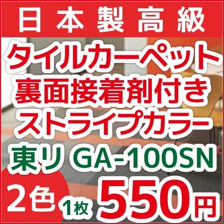 画像:GA-100SN