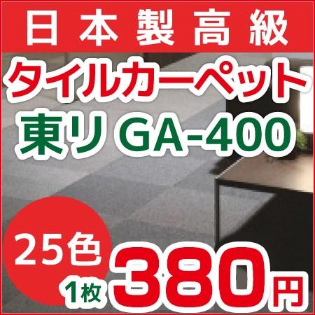 画像:GA-400