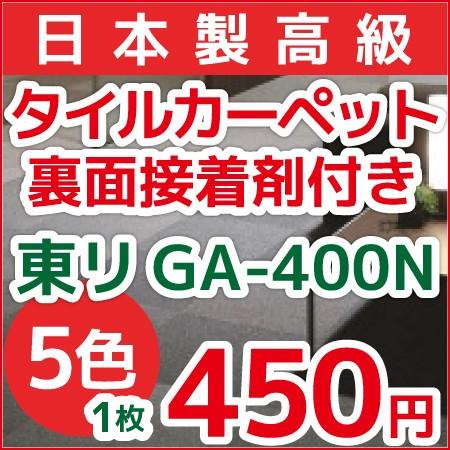 画像:GA-400N