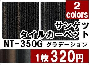 サンゲツ タイルカーペット NT-350Gグラデーションカラー