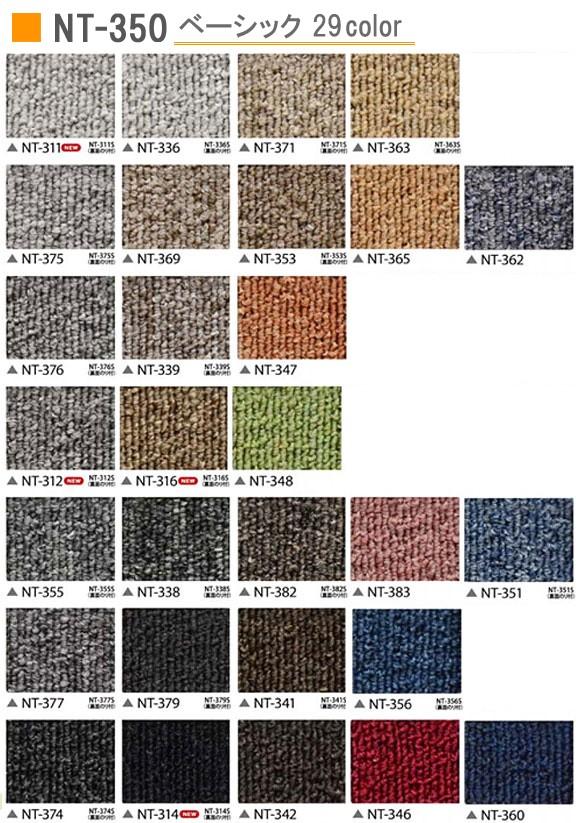 サンゲツ タイルカーペット NT350 カラー表1