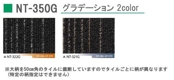 サンゲツ タイルカーペット NT350 カラー表2