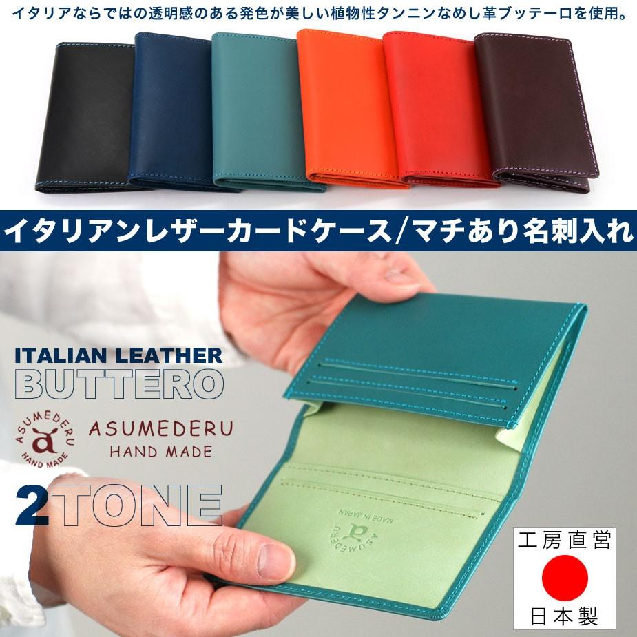 630317e3a194 メンズ 名刺入れ 本革 カードケース ブッテーロ ネームカードケース ...