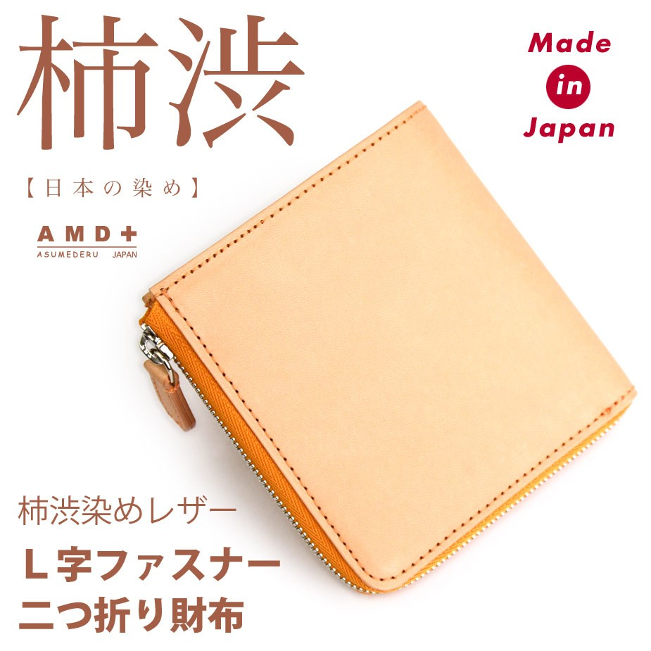 fc6f6b7b45cb 二つ折り財布 ラウンドファスナー メンズ 本革 牛革 ヌメ革 レザー 日本の革 ASUMEDERU