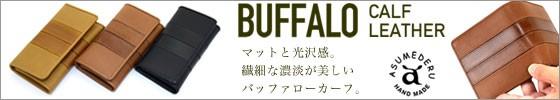 BUFFALO CALF LEATHER マットと光沢感。繊細な濃淡が美しいバッファローカーフ。