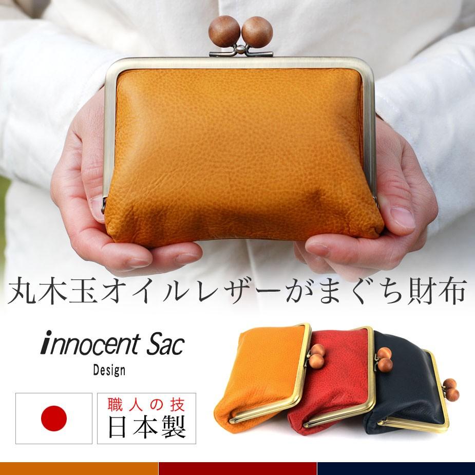 9800275eb02a がま口財布小銭入れ極小財布オイルレザー本革日本製innocentSacイノセントサック丸越