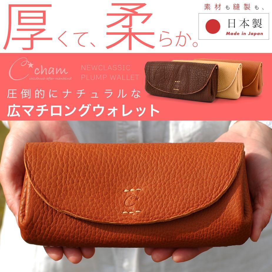 長財布レディース大容量シュリンクレザー本革日本製chamチャム有限会社コニシ