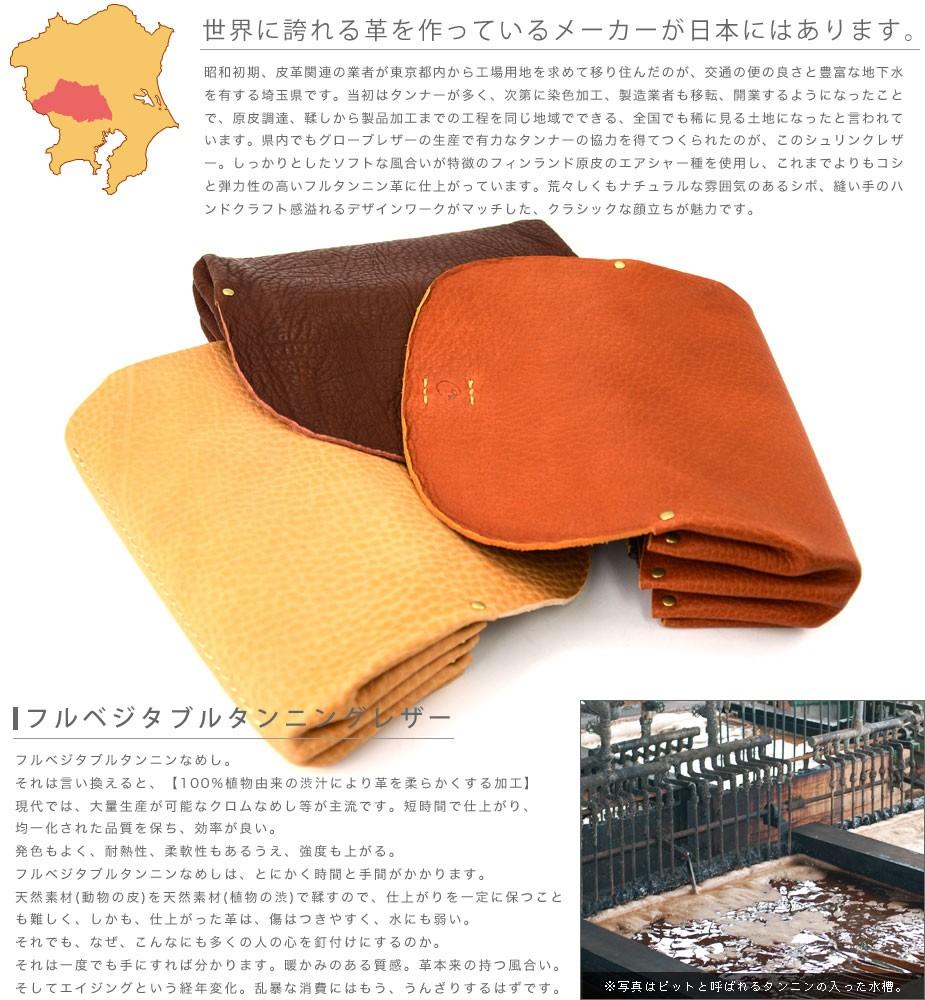世界に誇れる革を作っているメーカーが日本にはあります。 フルベジタブルタンニングレザー