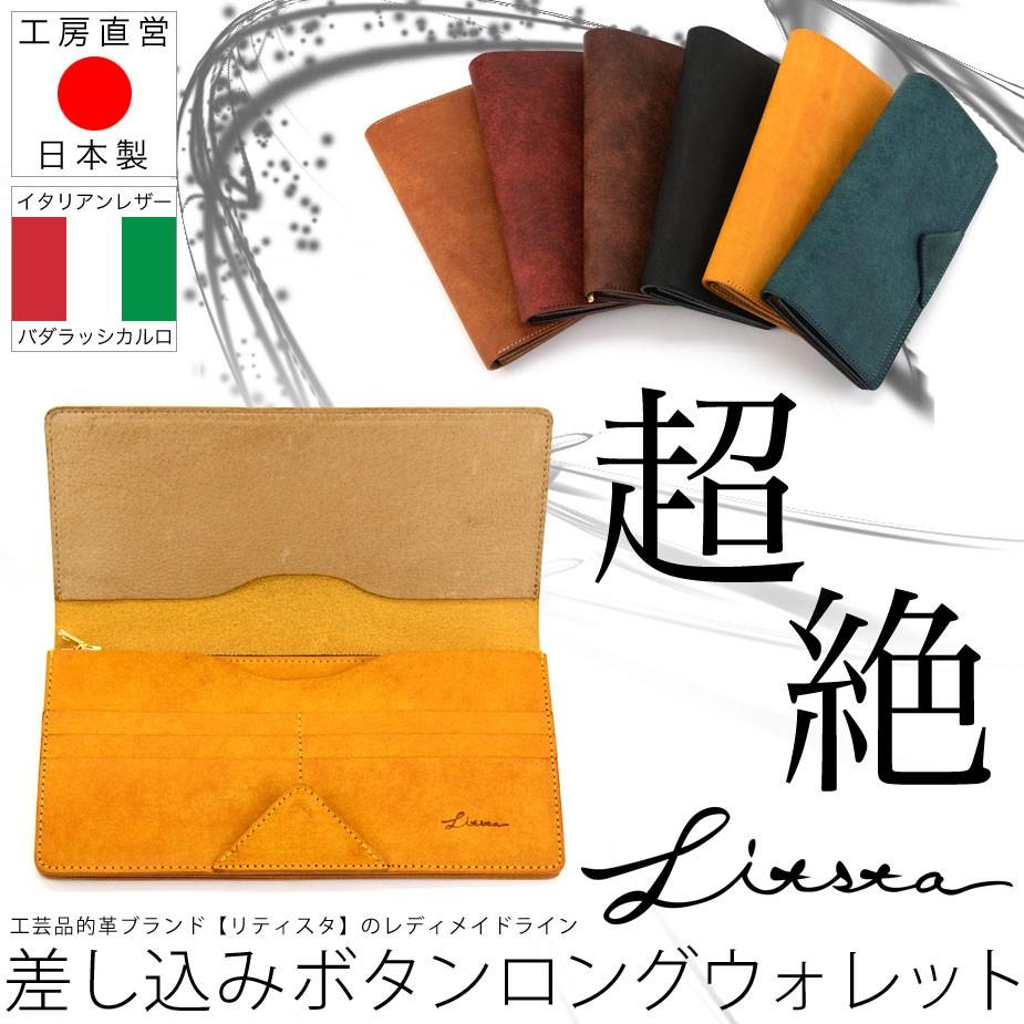 08a541eac105 長財布 二つ折り 薄い 日本製 本革 プエブロ LITSTA リティスタ :ltst-m ...